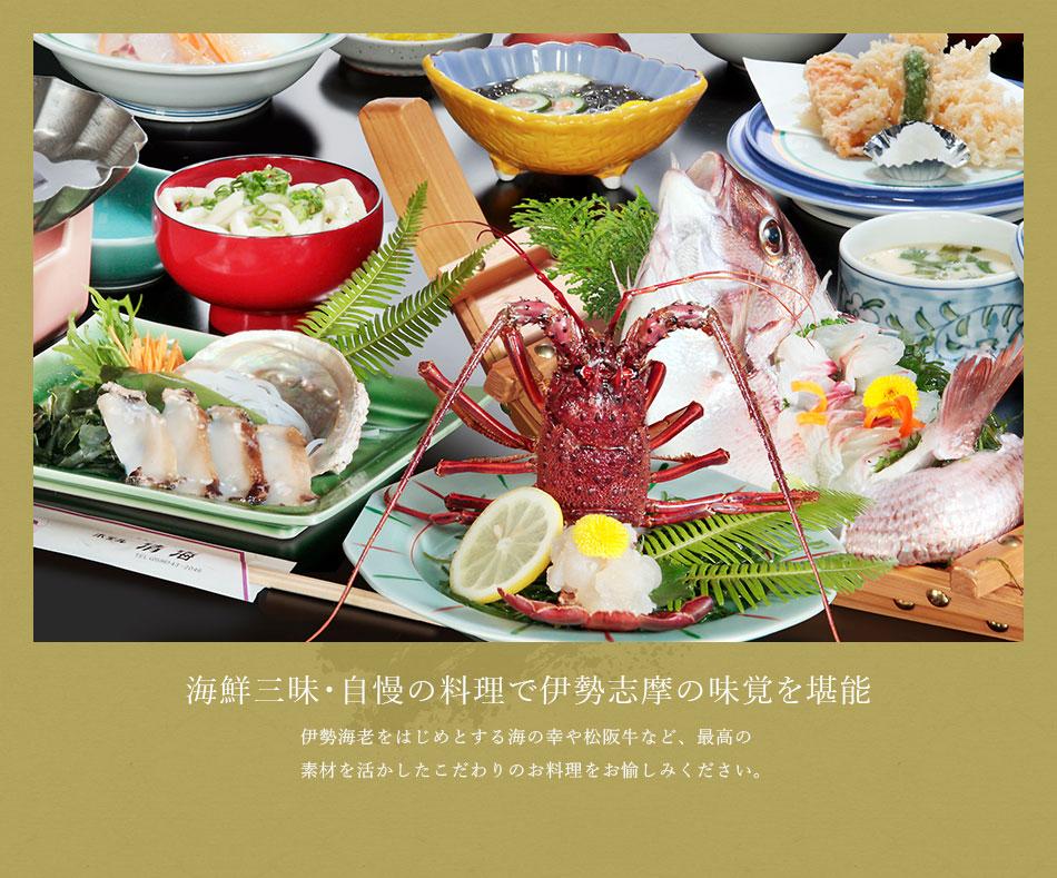 海鮮三昧・自慢の料理で伊勢志摩の味覚を堪能